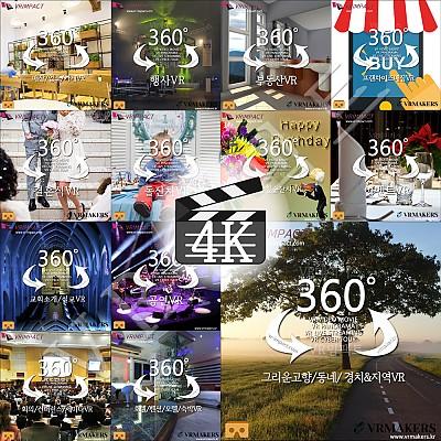 [4K]360VR영상 촬영/편집(기본편집) 서비스[배경음악 삽입][타임랩스적용][선착순 최대20%할인가능]